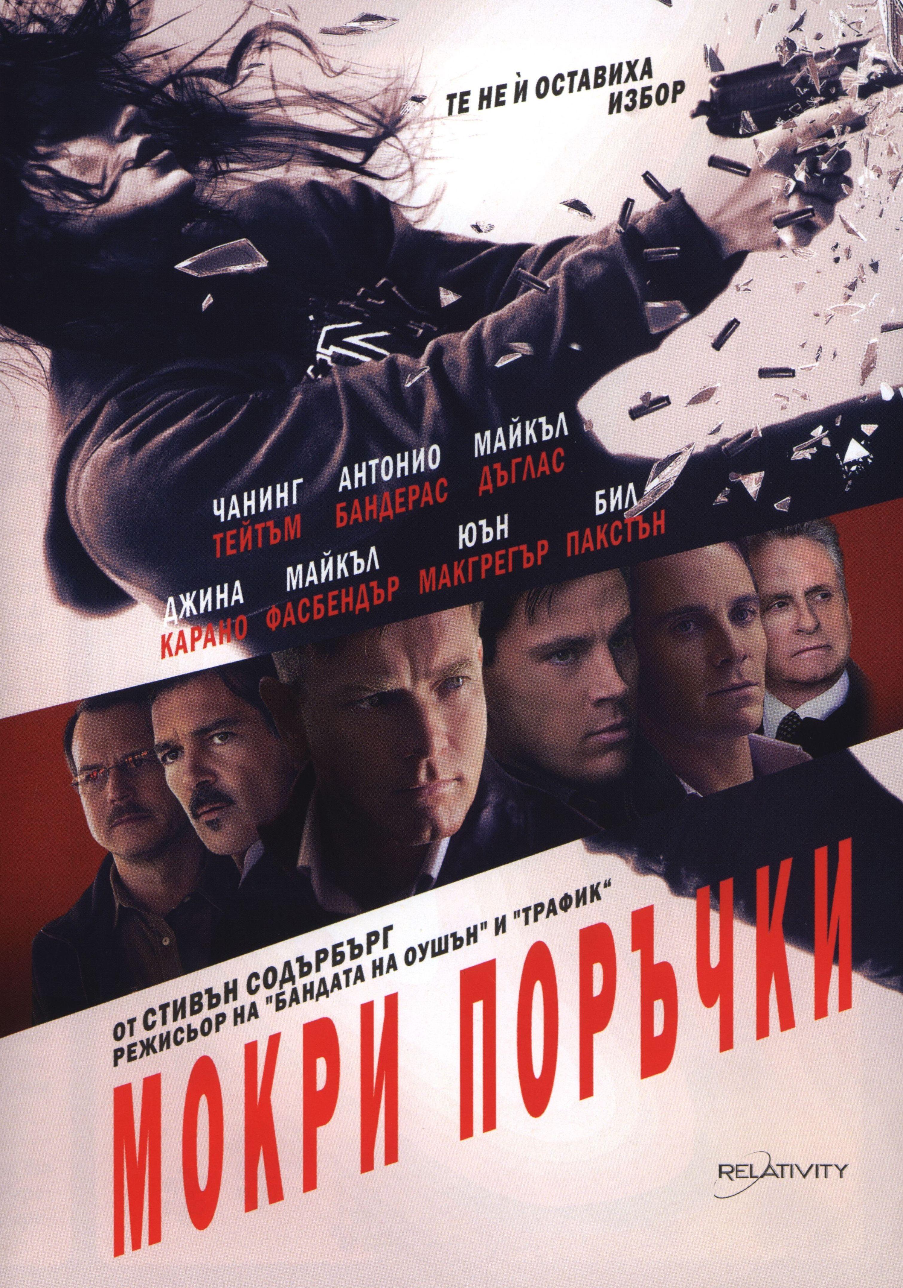 Мокри поръчки (DVD) - 1