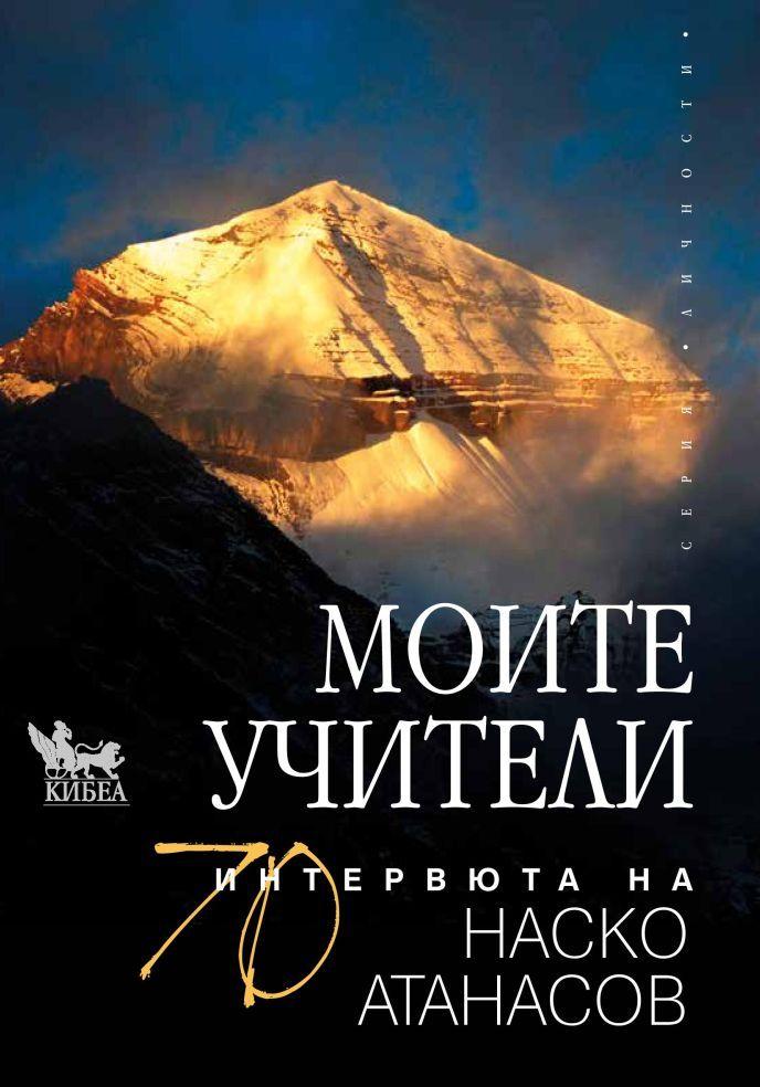 moite-uchiteli-70-intervyuta-na-nasko-atanasov-1 - 4