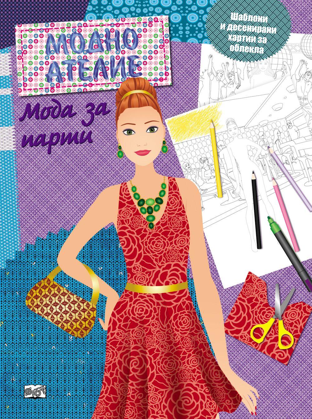 Модно ателие: Мода за парти - 1