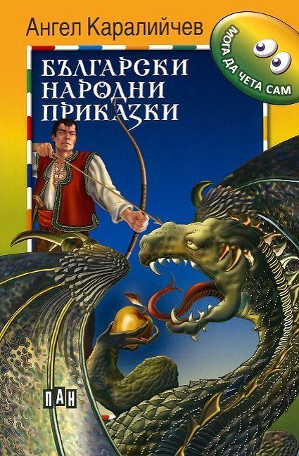 Мога да чета сам: Български народни приказки - ДУБЛИРАН - 1