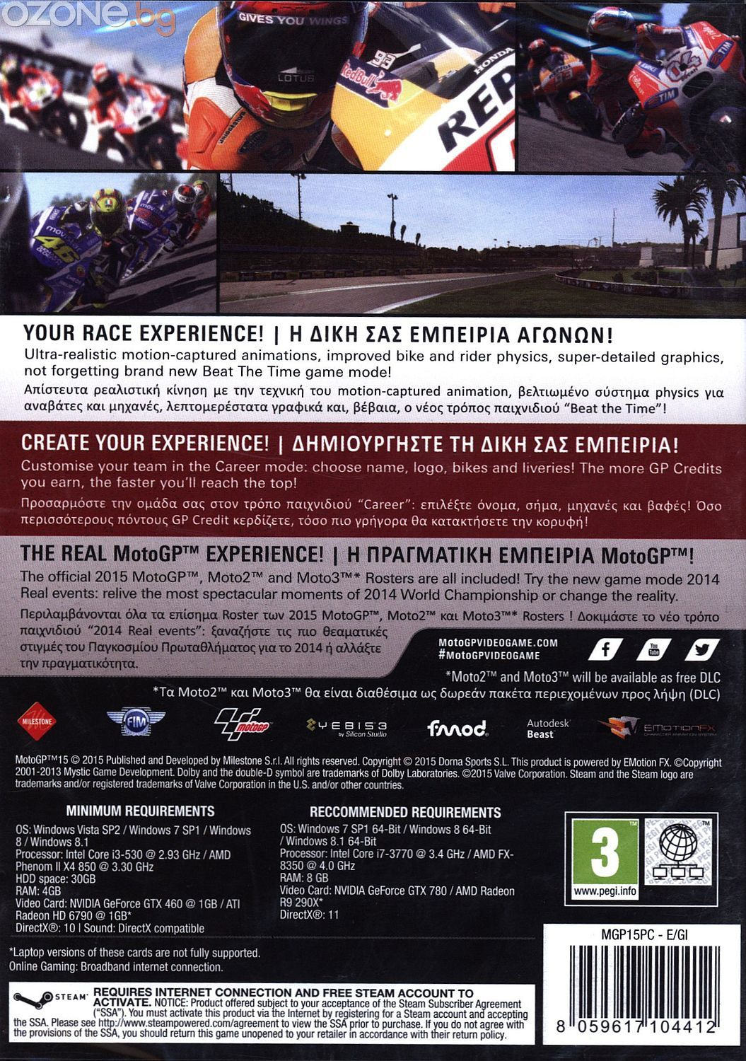 MotoGP 15 (PC) - 4
