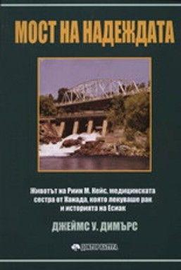 Мост на надеждата - 1