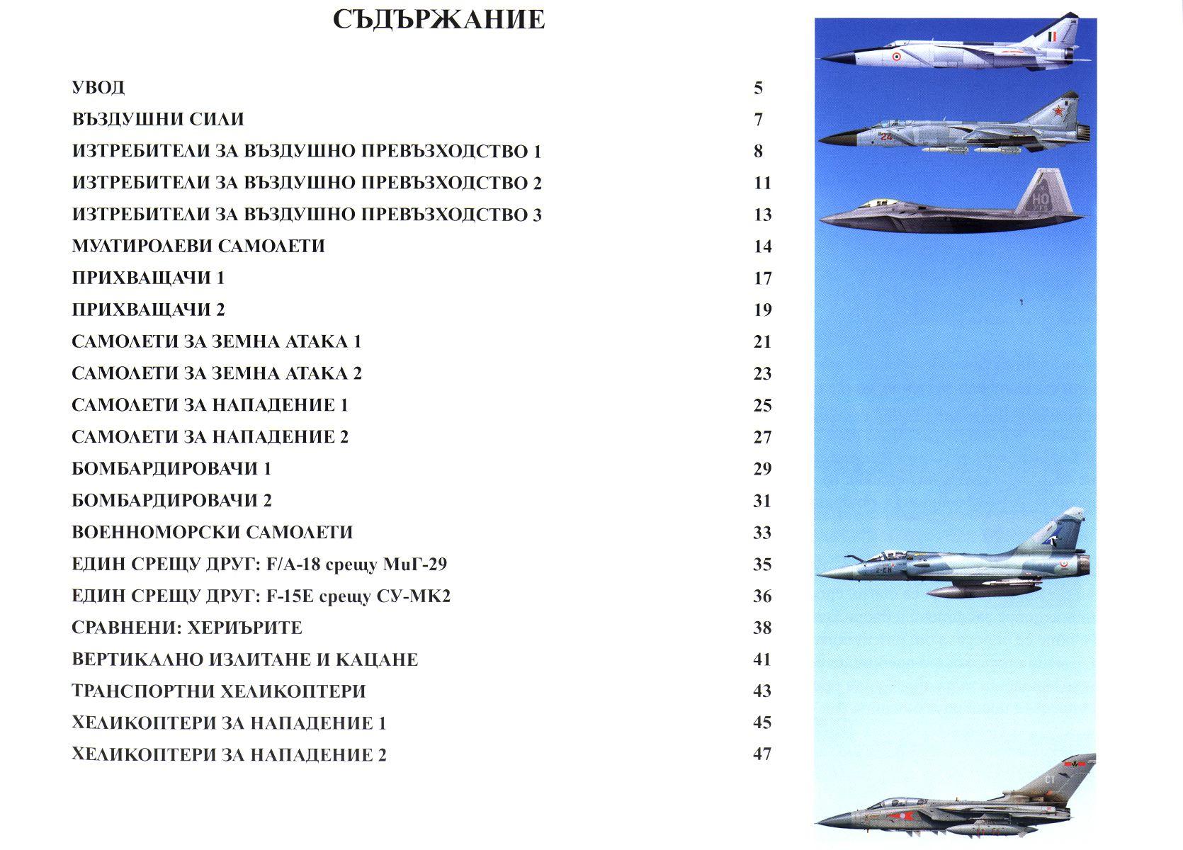 Самолети и хеликоптери (Модерни оръжия 1) - 2