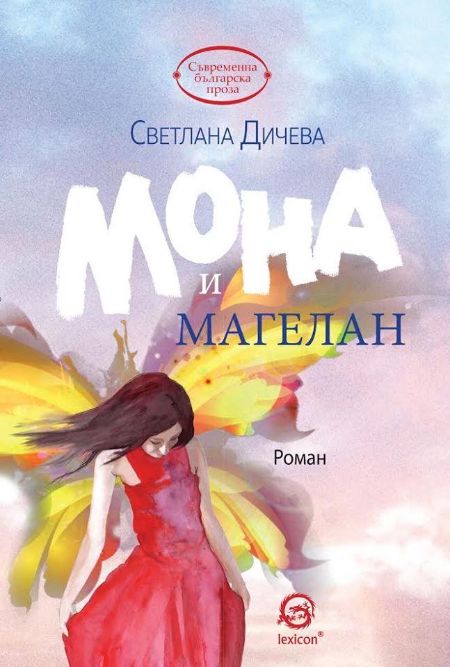 mona-i-magelan-leksikon - 1