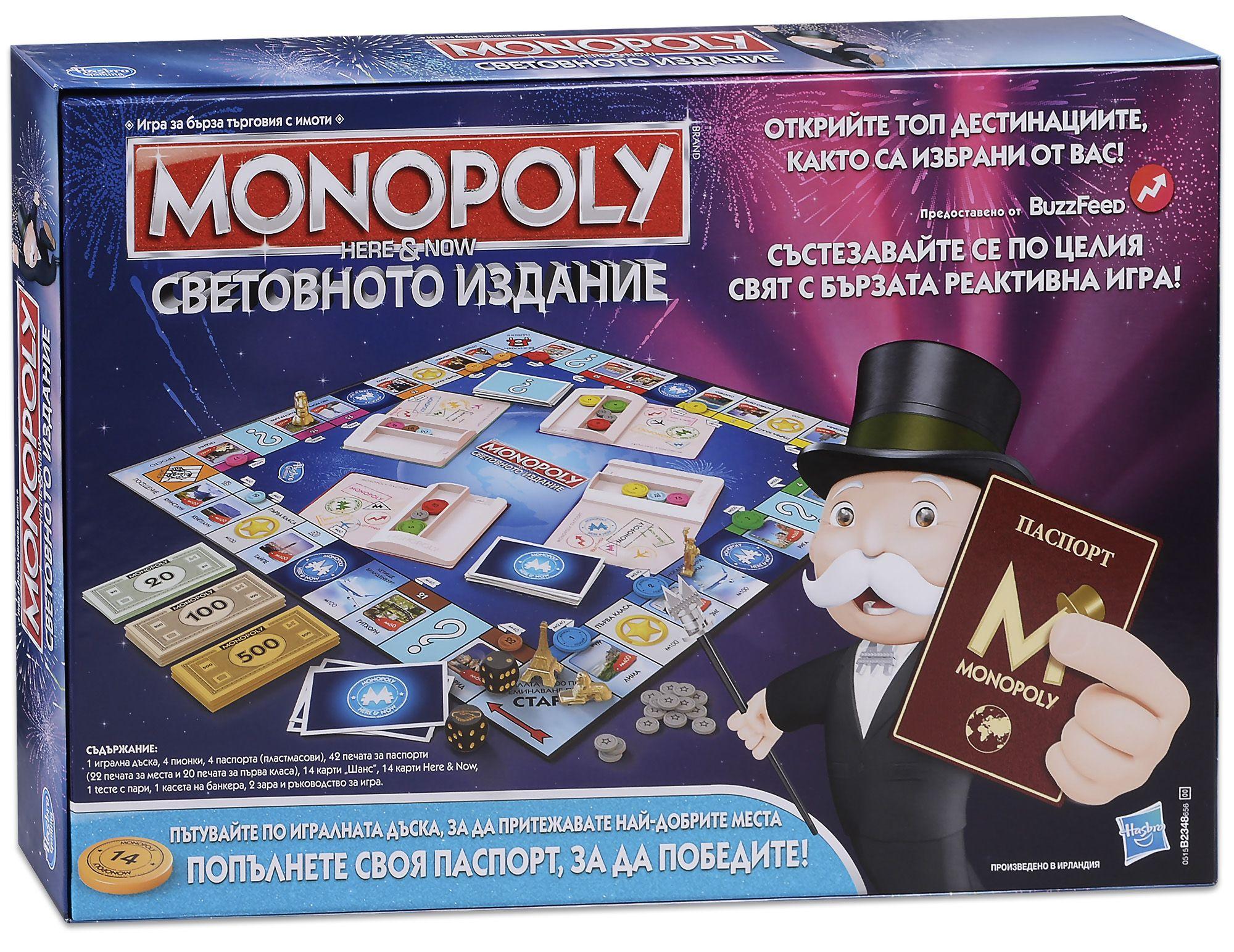 Настолна игра Monopoly - Световно издание - 3