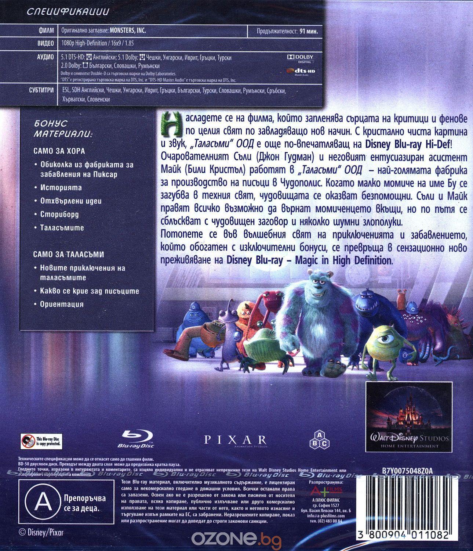 Таласъми ООД (Blu-Ray) - 2