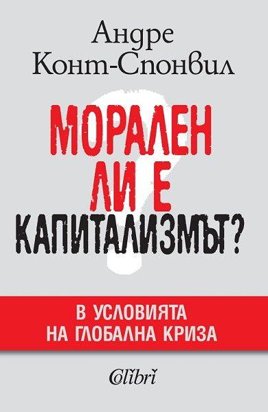 Морален ли е капитализмът? - 1