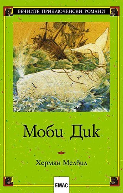 Моби Дик (Емас) - 1