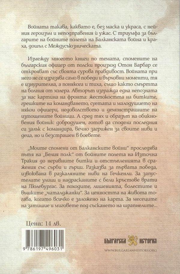 Моите спомени от Балканските войни - 2
