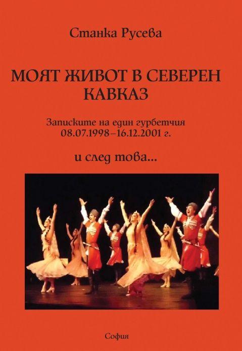 Моят живот в Северен Кавказ - 1