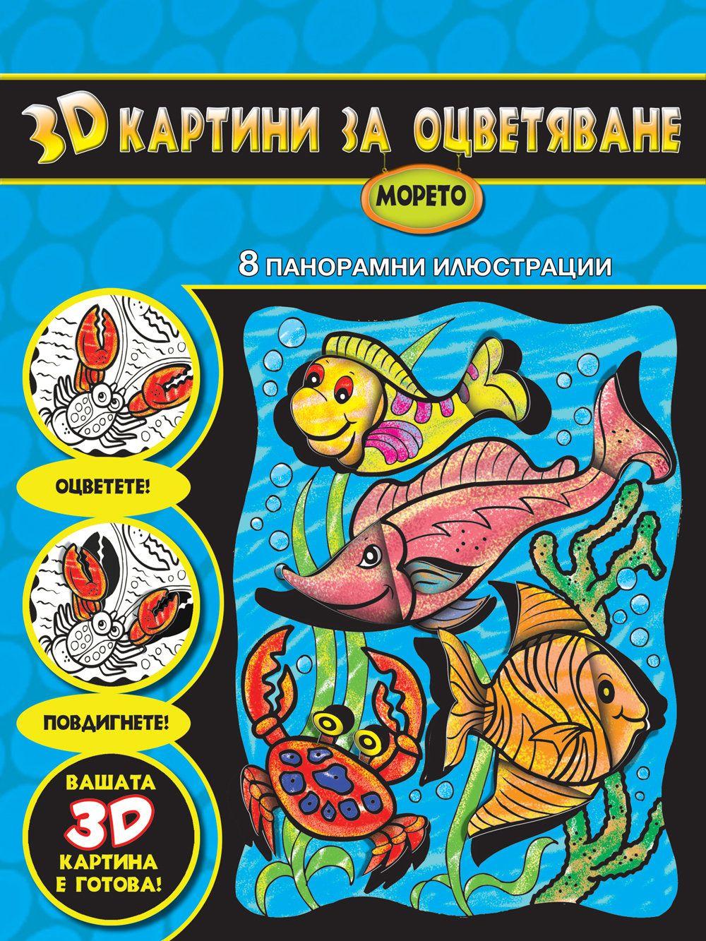 Морето (3D картини за оцветяване) - 1