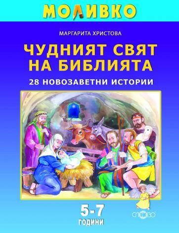 Моливко. Чудният свят на Библията. 28 новозаветни истории - 1