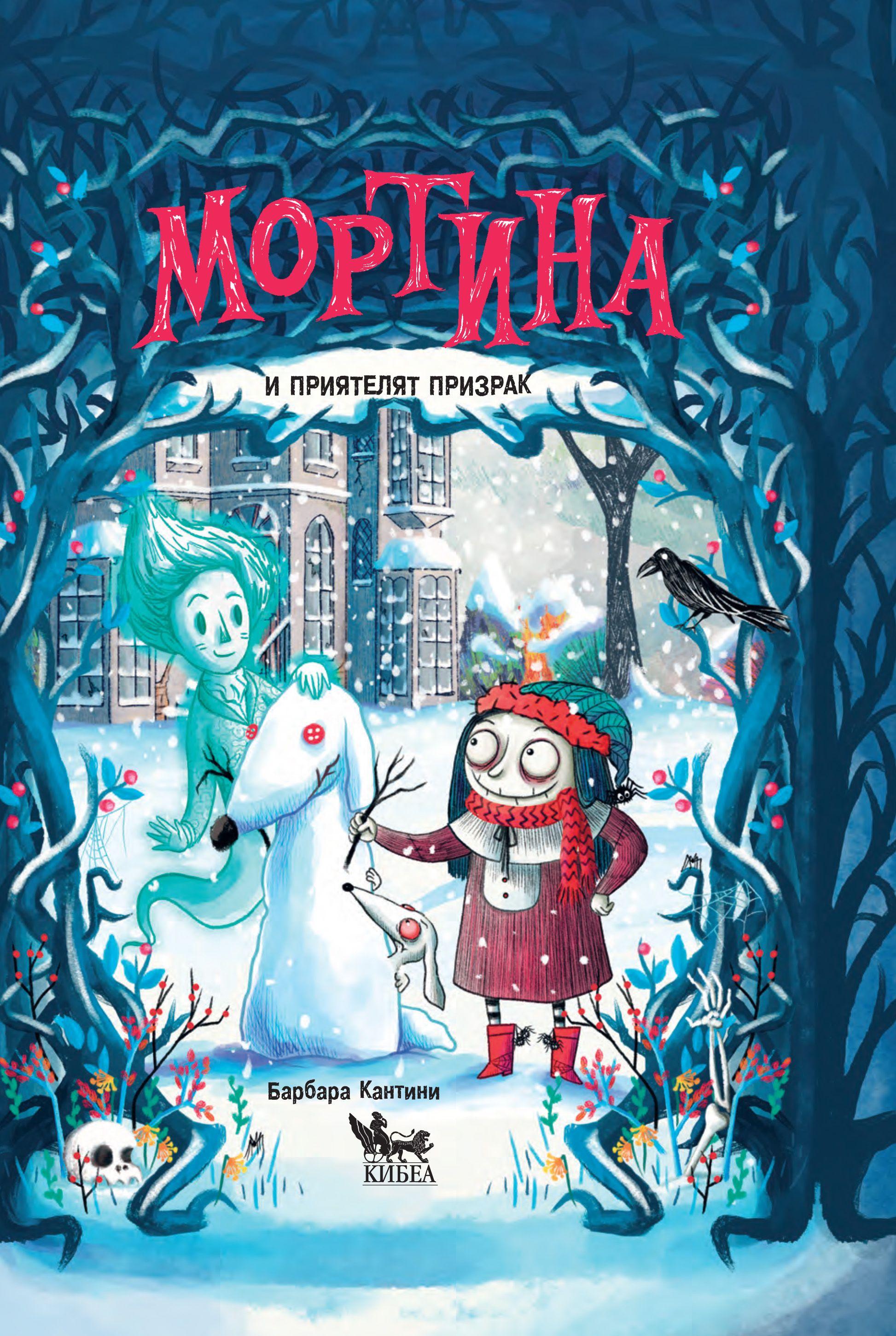 Мортина и приятелят призрак - 1