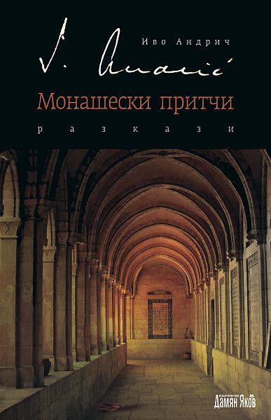Монашески притчи - 1