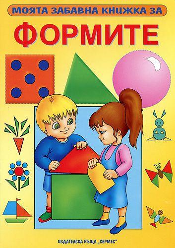 Моята забавна книжка за формите - 1