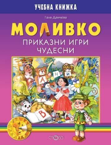 Моливко. Приказни игри чудесни (учебна книжка за подготвителна група) - 1