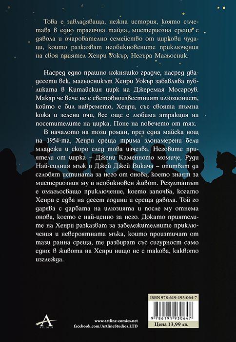 mistar-sebastiyan-i-cherniyat-magyosnik-1 - 2