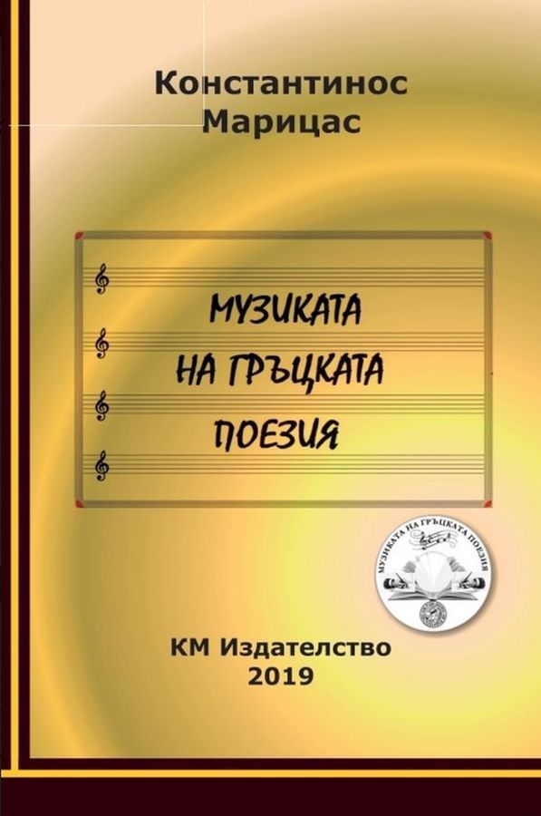 Музиката на гръцката поезия - 1