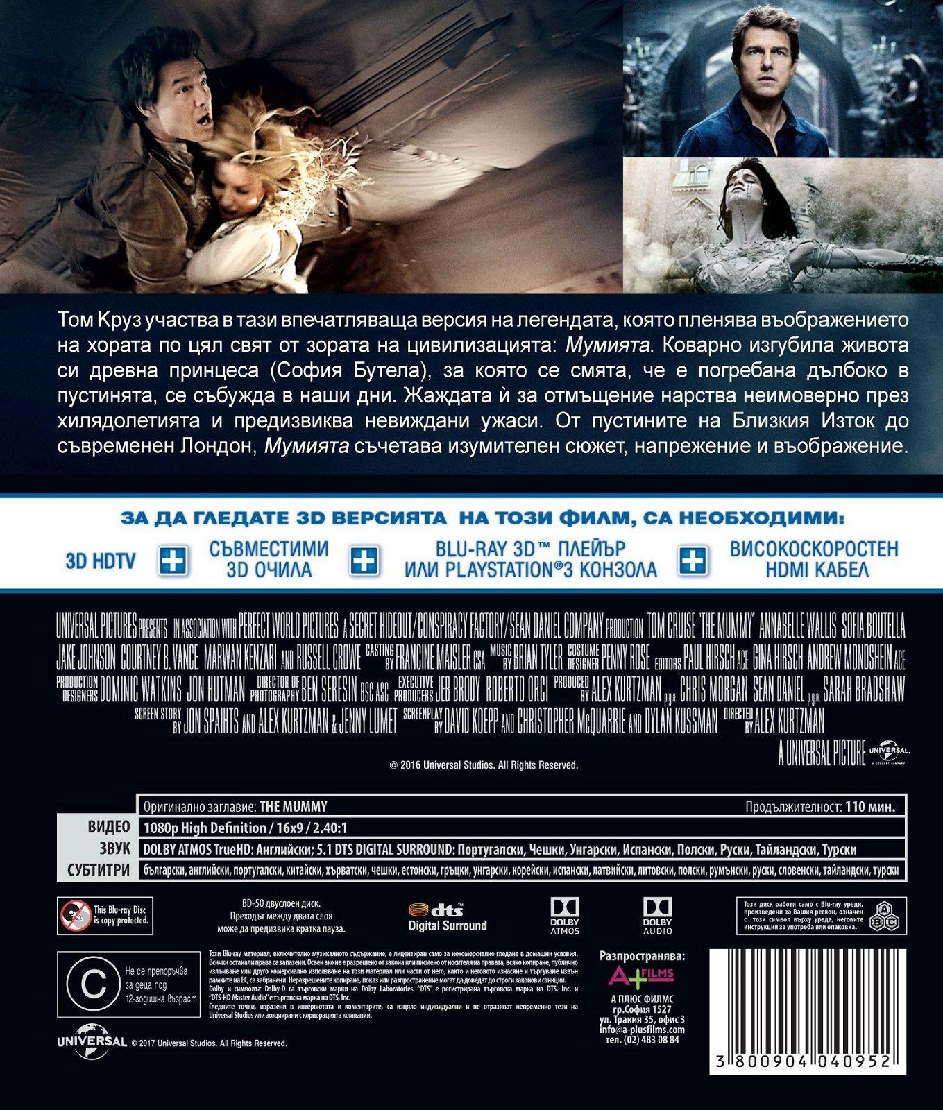 Мумията 3D (Blu-Ray) - 3