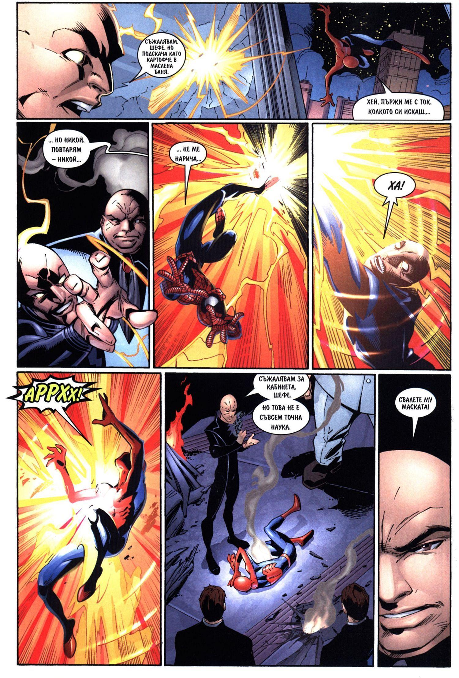 Най-новото от Спайдърмен (Брой 11 / Април 2007):  Големият мъж - 6