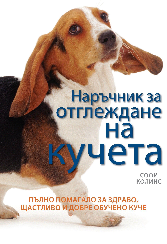 Наръчник за отглеждане на кучета - 1