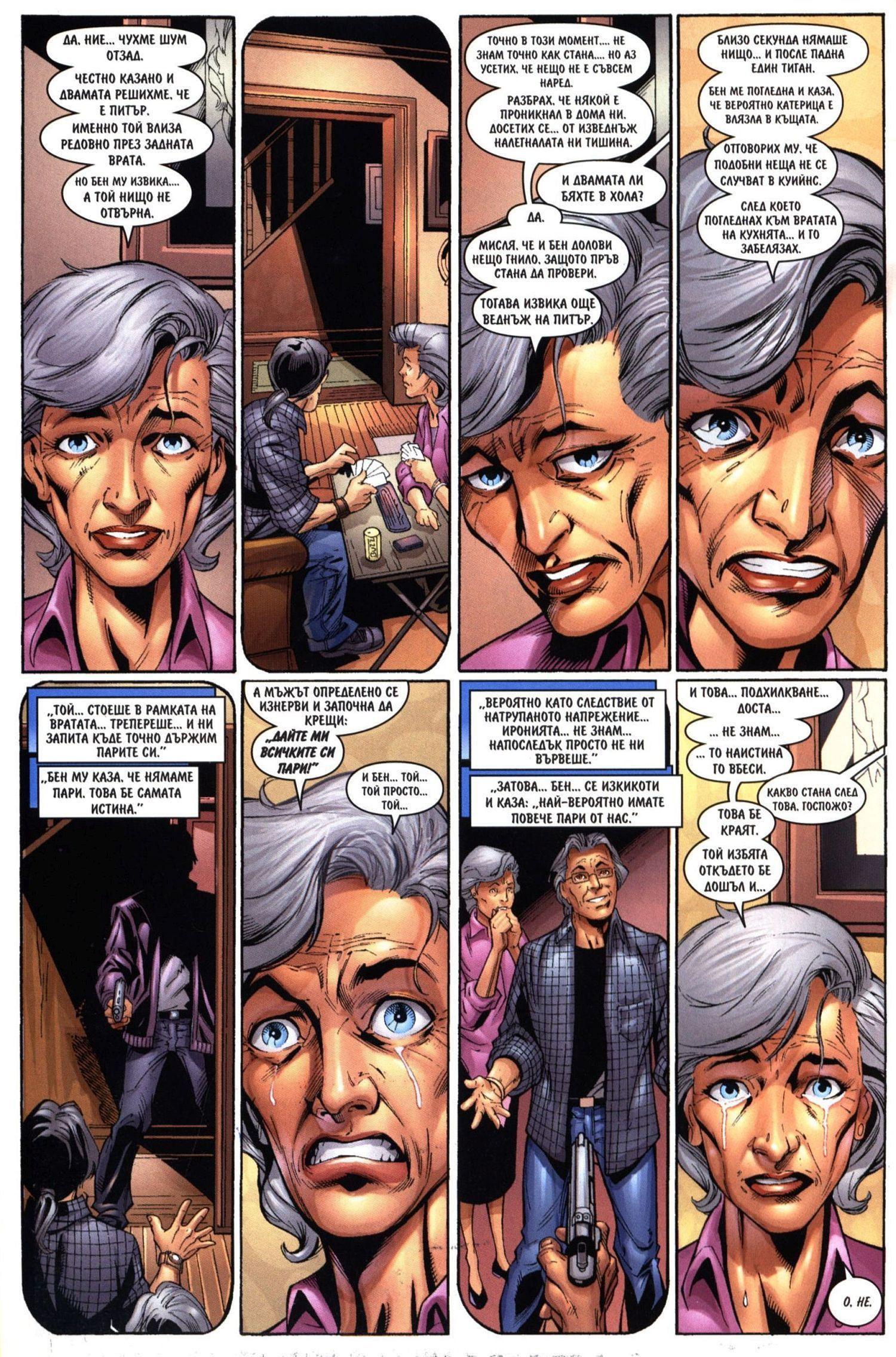Най-новото от Спайдърмен (Брой 6 / Ноември 2006):  Уроците на живота - 5