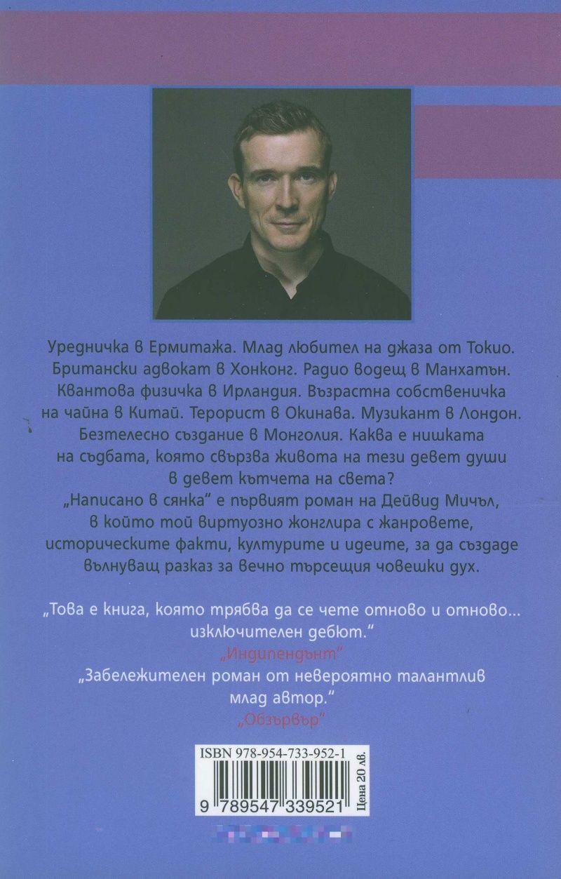 napisano-v-sjanka-roman-v-devet-chasti-1 - 2