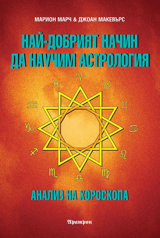 Най-добрият начин да научим астрология - том 3: Анализ на хороскопа - 1