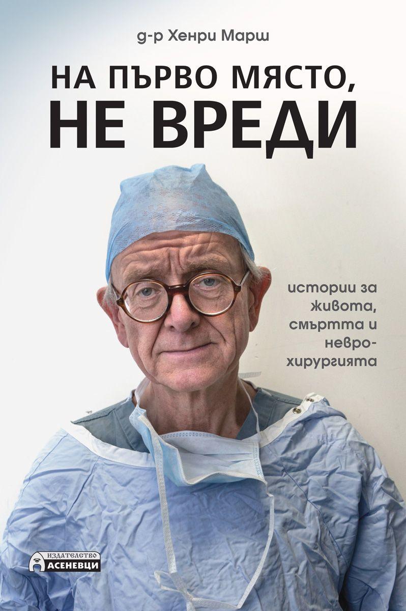На първо място, не вреди – истории за живота, смъртта и неврохирургията - 1