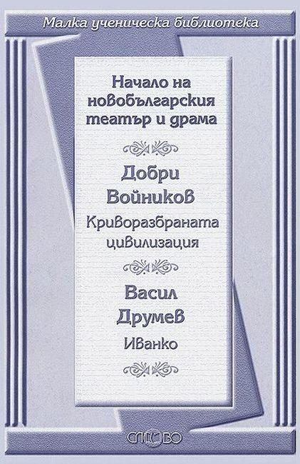 Начало на новобългарския театър и драма: Криворазбраната цивилизация. Иванко (Малка ученическа библиотека) - 1