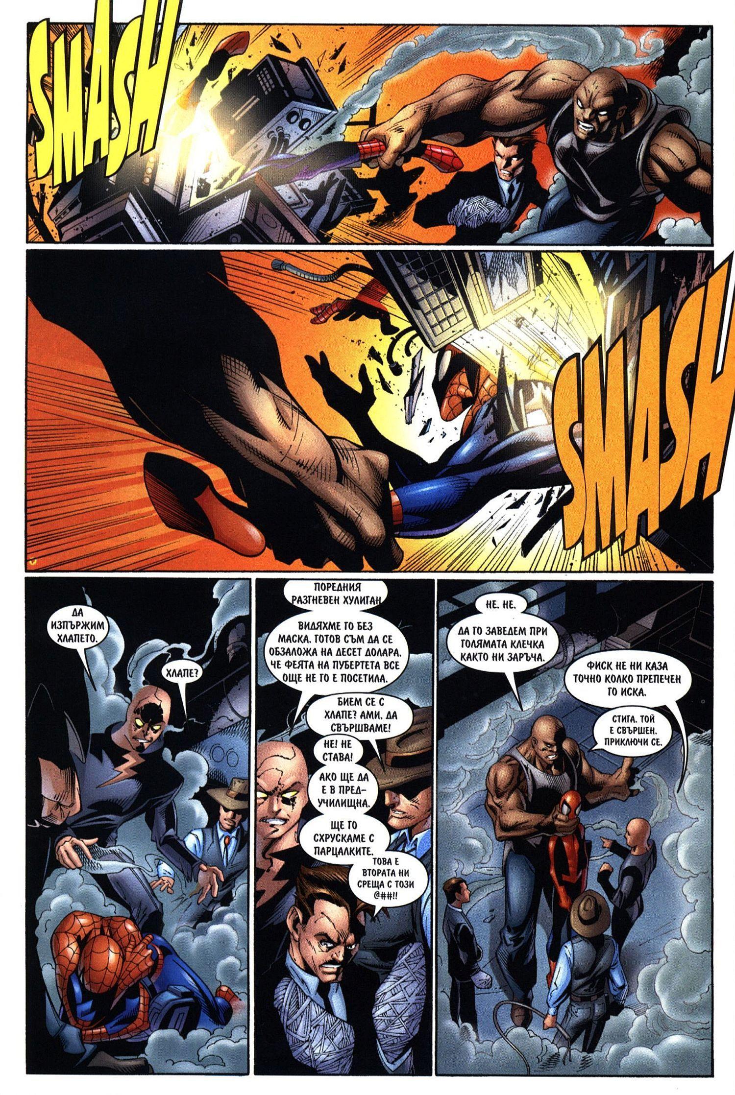 Най-новото от Спайдърмен (Брой 13 / Юни 2007):  Сблъсък - 6