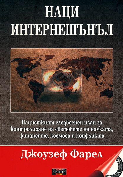 НАЦИ интернешънъл - 1