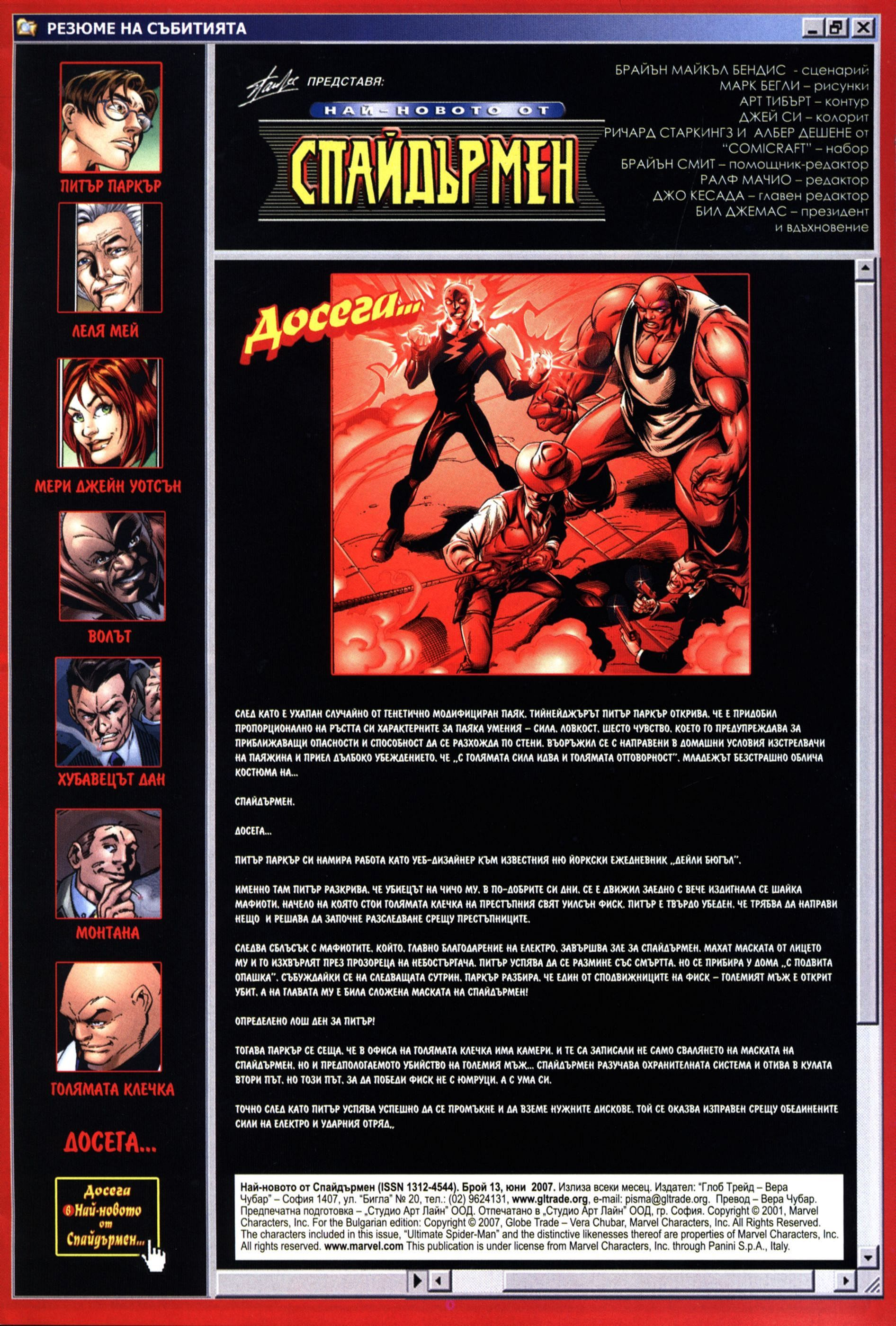 Най-новото от Спайдърмен (Брой 13 / Юни 2007):  Сблъсък - 2