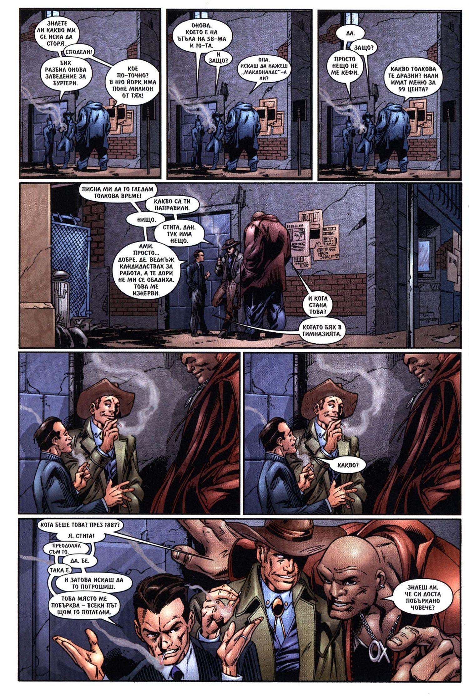 Най-новото от Спайдърмен (Брой 10 / Март 2007):  Ударният отряд - 2