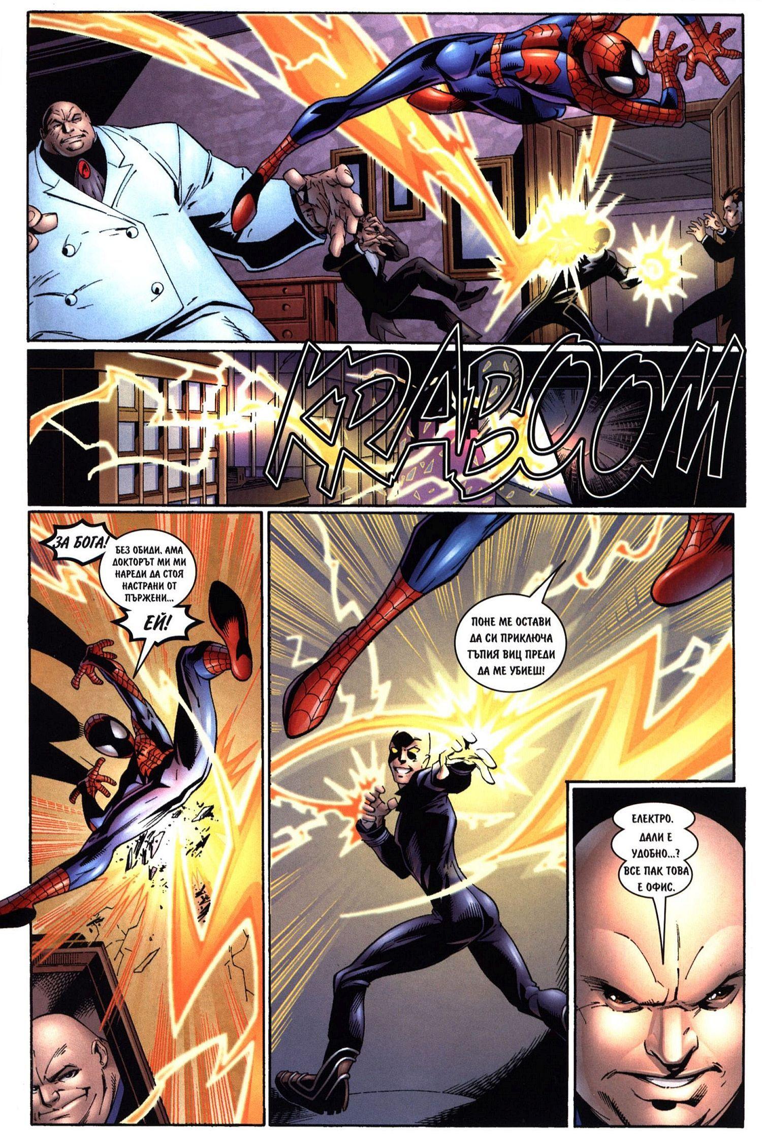 Най-новото от Спайдърмен (Брой 11 / Април 2007):  Големият мъж - 5
