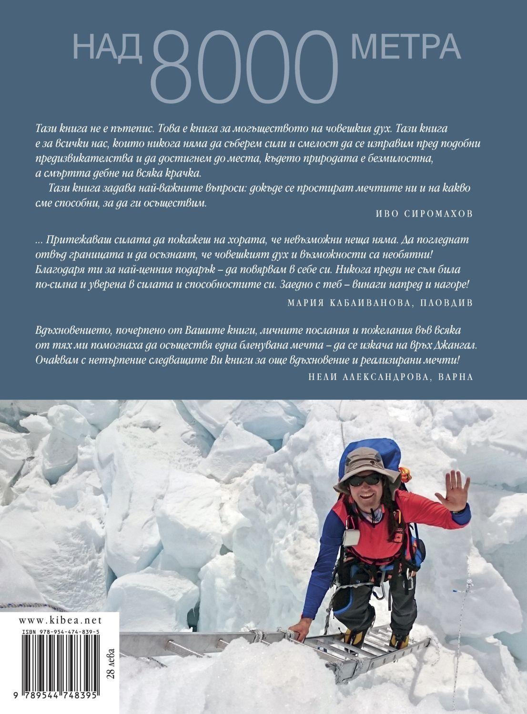 Над 8000 метра. Лхотце и Еверест на един дъх-1 - 2