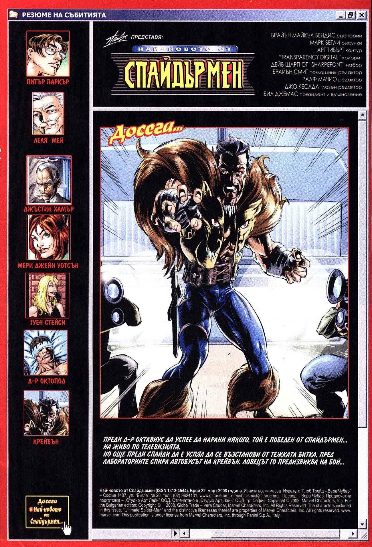 Най-новото от Спайдърмен (Брой 22 / Април 2008):  Преследван - 2