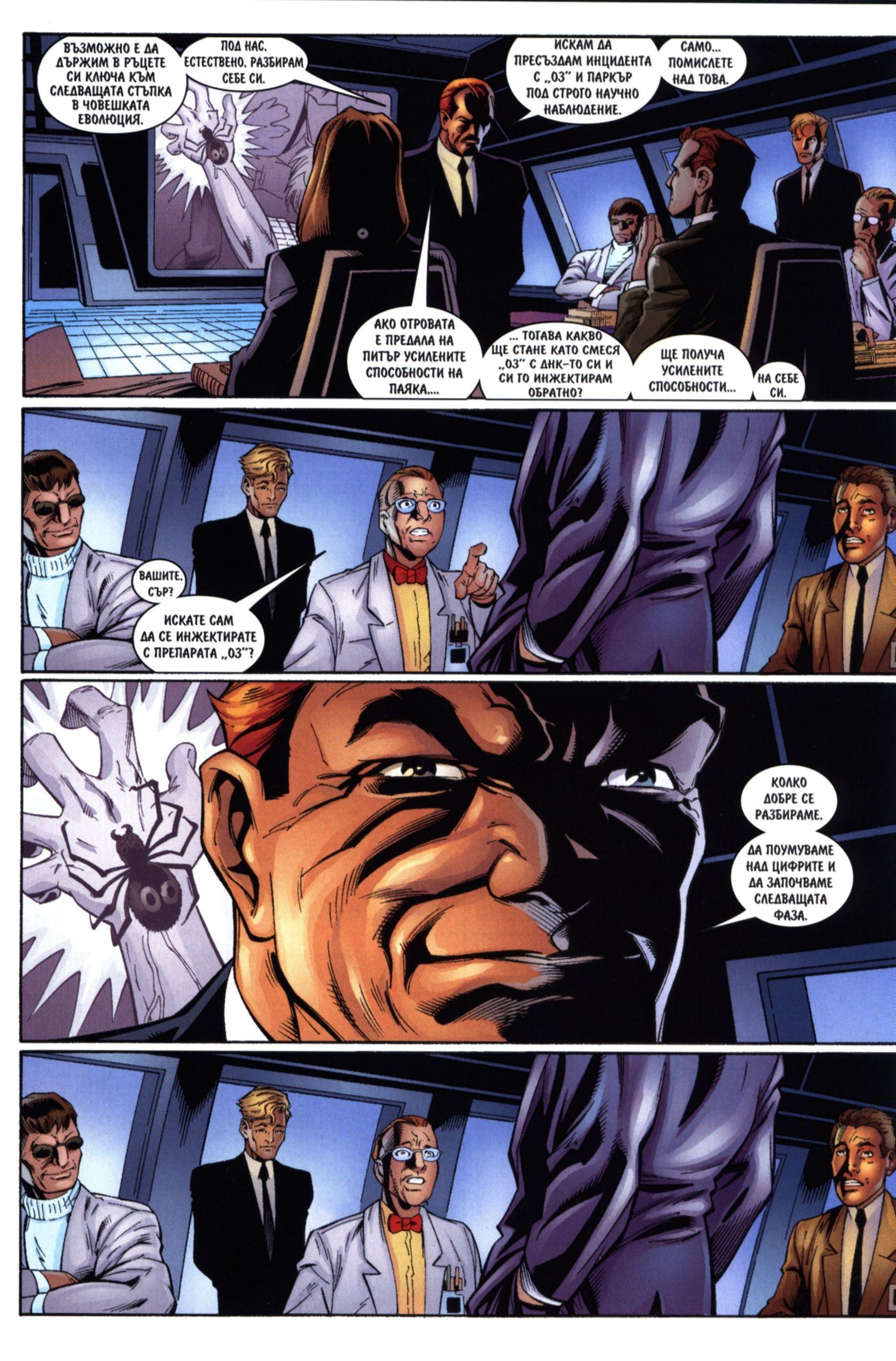 Най-новото от Спайдърмен (Брой 4 / Септември 2006):  Превъплъщения - 3