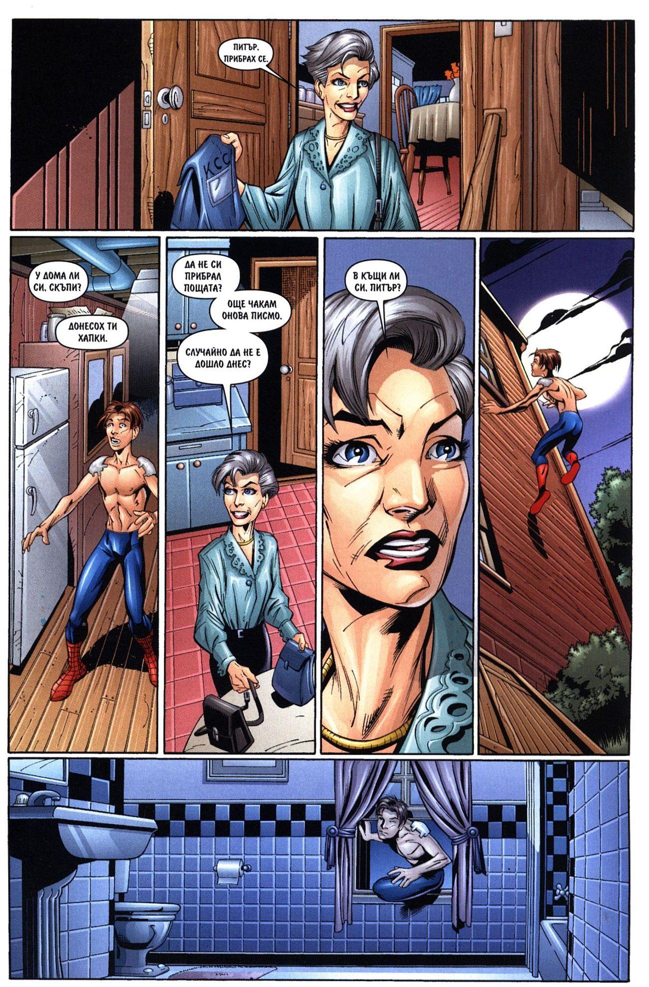 Най-новото от Спайдърмен (Брой 20 / Февруари 2008):  Шедьовър - 3