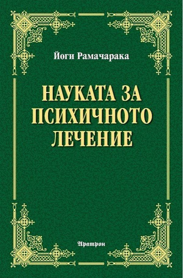naukata-za-psihichnoto-lechenie - 1
