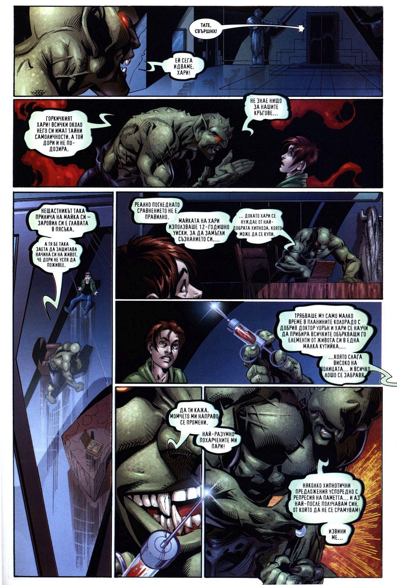 Най-новото от Спайдърмен (Брой 25 / Юли 2008):  Отговорност... - 6