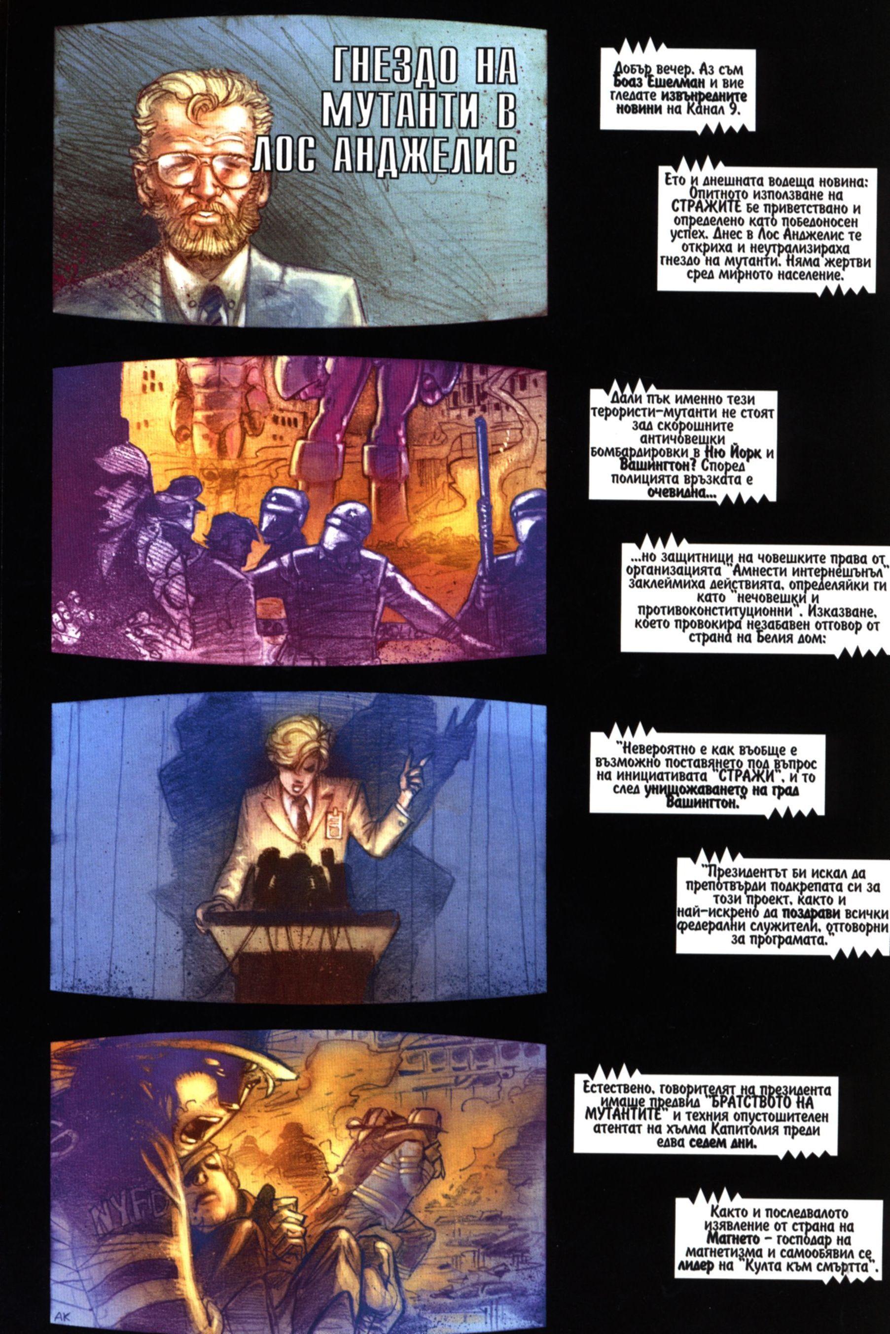 Най-новото от Х-Мен (Брой 1 / Октомври 2004): Утрешни хора - 7