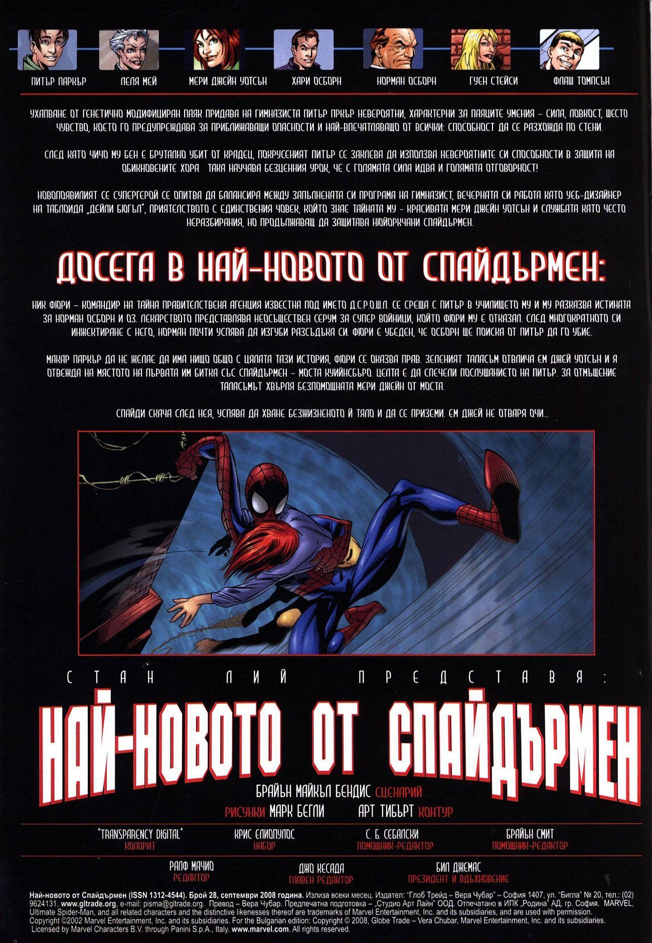 Най-новото от Спайдърмен (Брой 28 / Отктомври 2008):  Кръговрати - 5