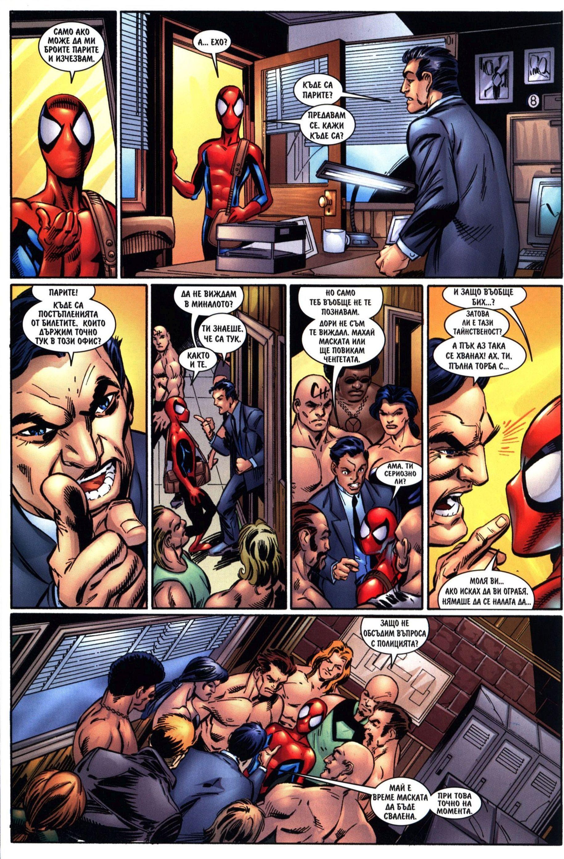 Най-новото от Спайдърмен (Брой 5 / Октомври 2006):  С голямата сила - 5