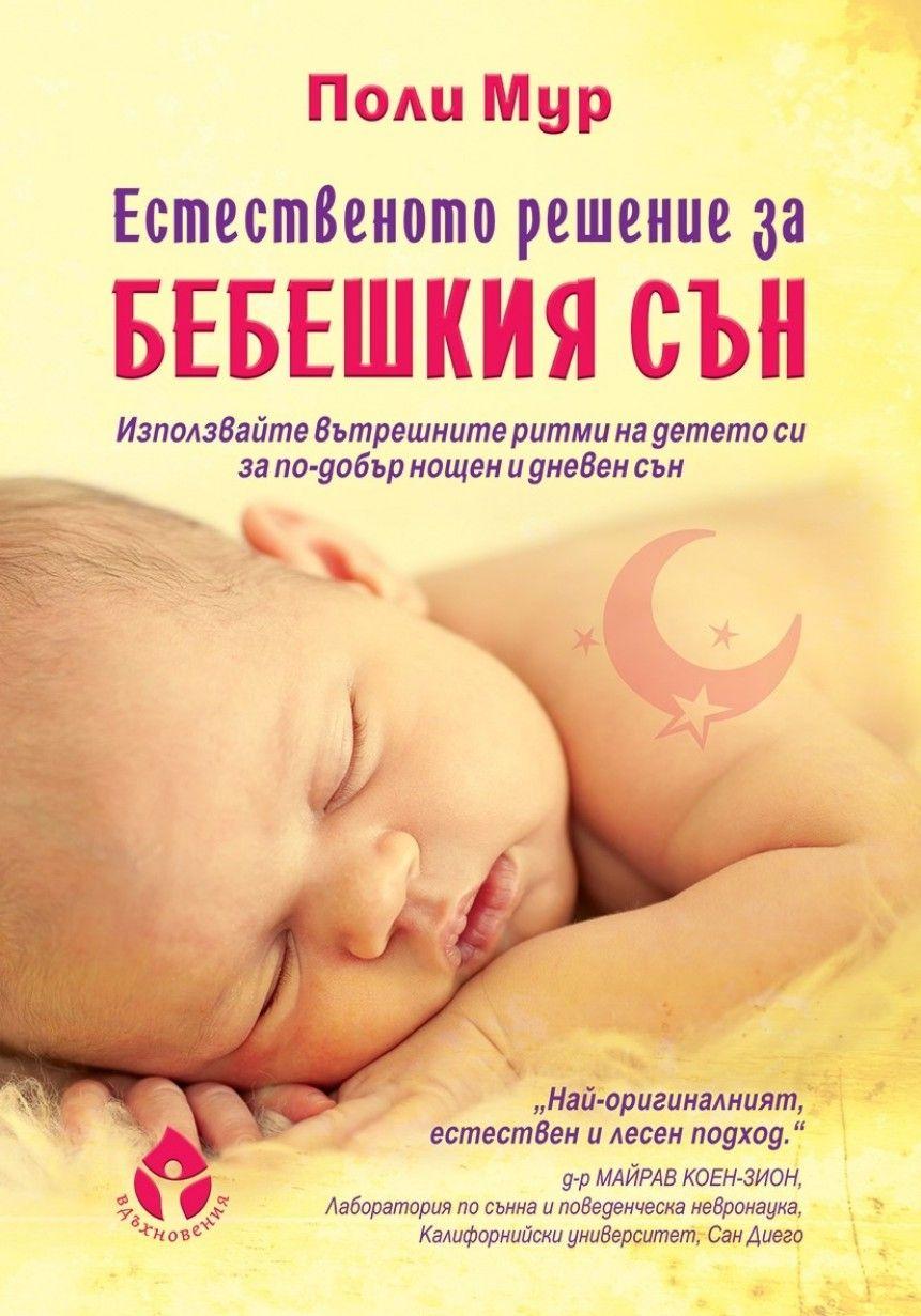 Естественото решение за бебешкият сън - 1