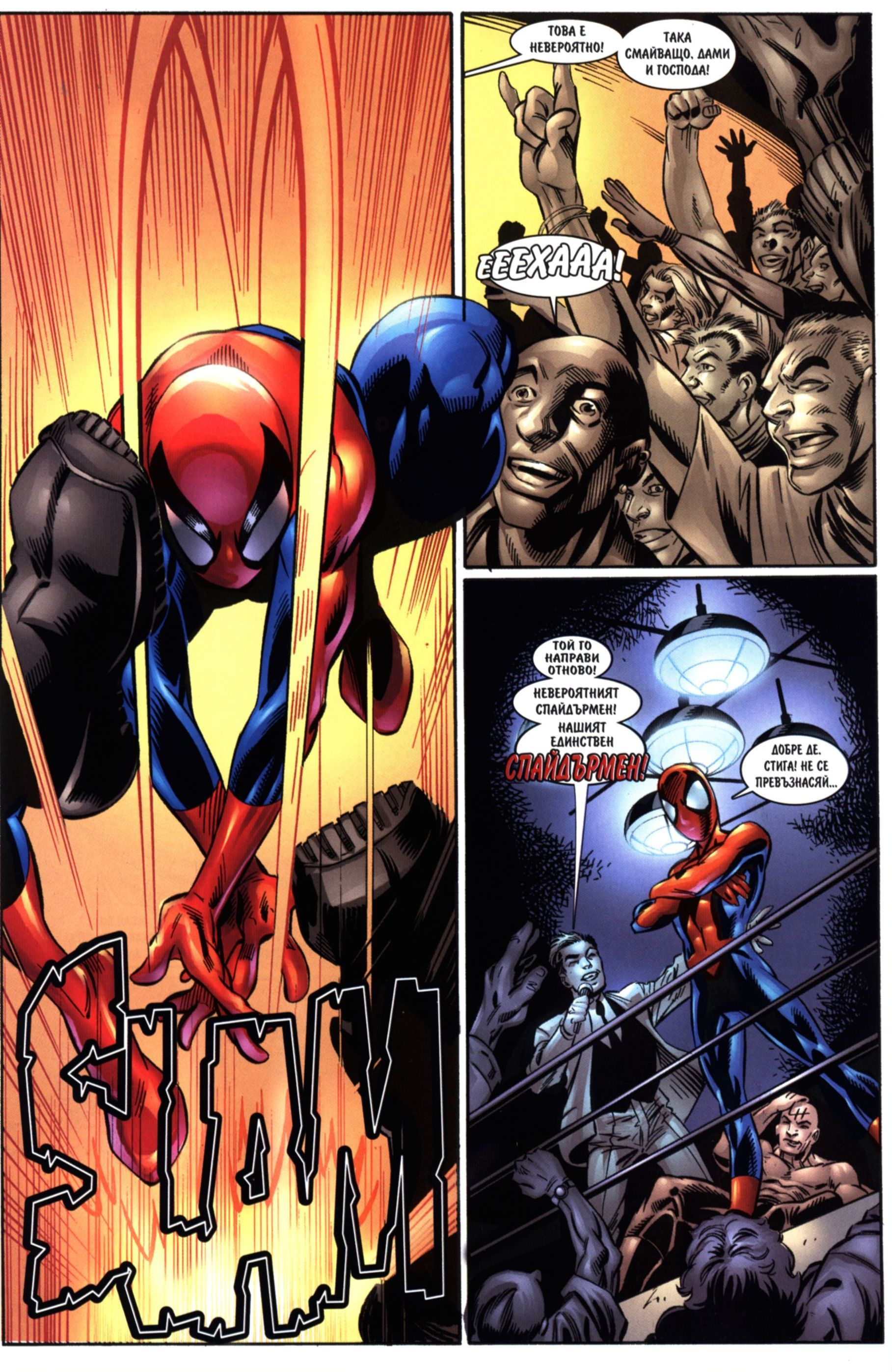 Най-новото от Спайдърмен (Брой 5 / Октомври 2006):  С голямата сила - 4