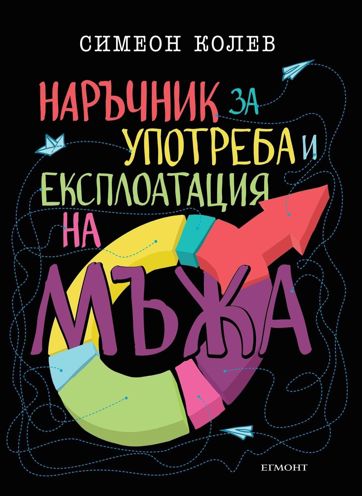 narachnik-za-upotreba-i-eksploatatsiya-na-mazha - 1