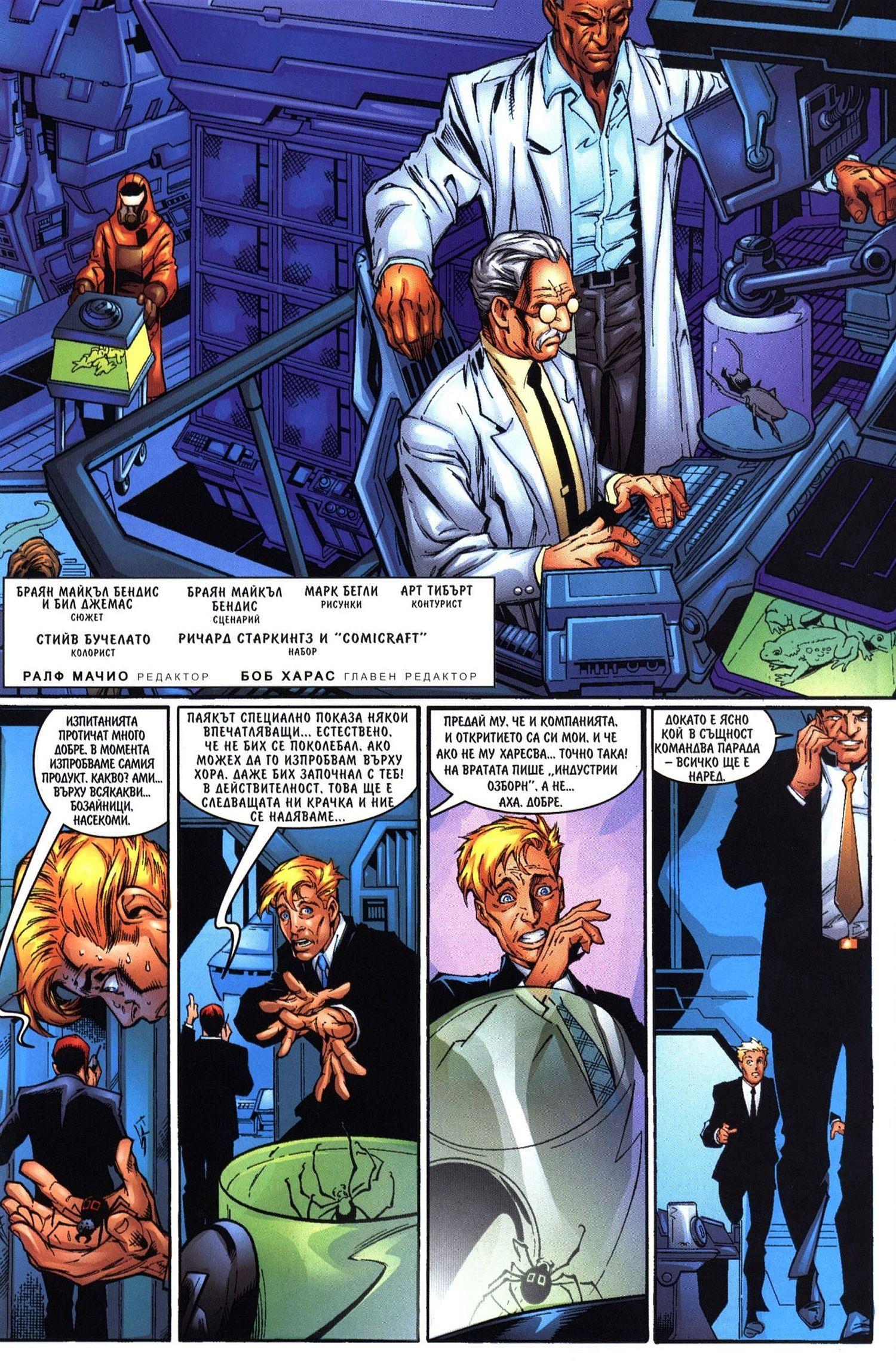 Най-новото от Спайдърмен (Брой 1 / Юни 2006):  Безсилен - част 1 - 5