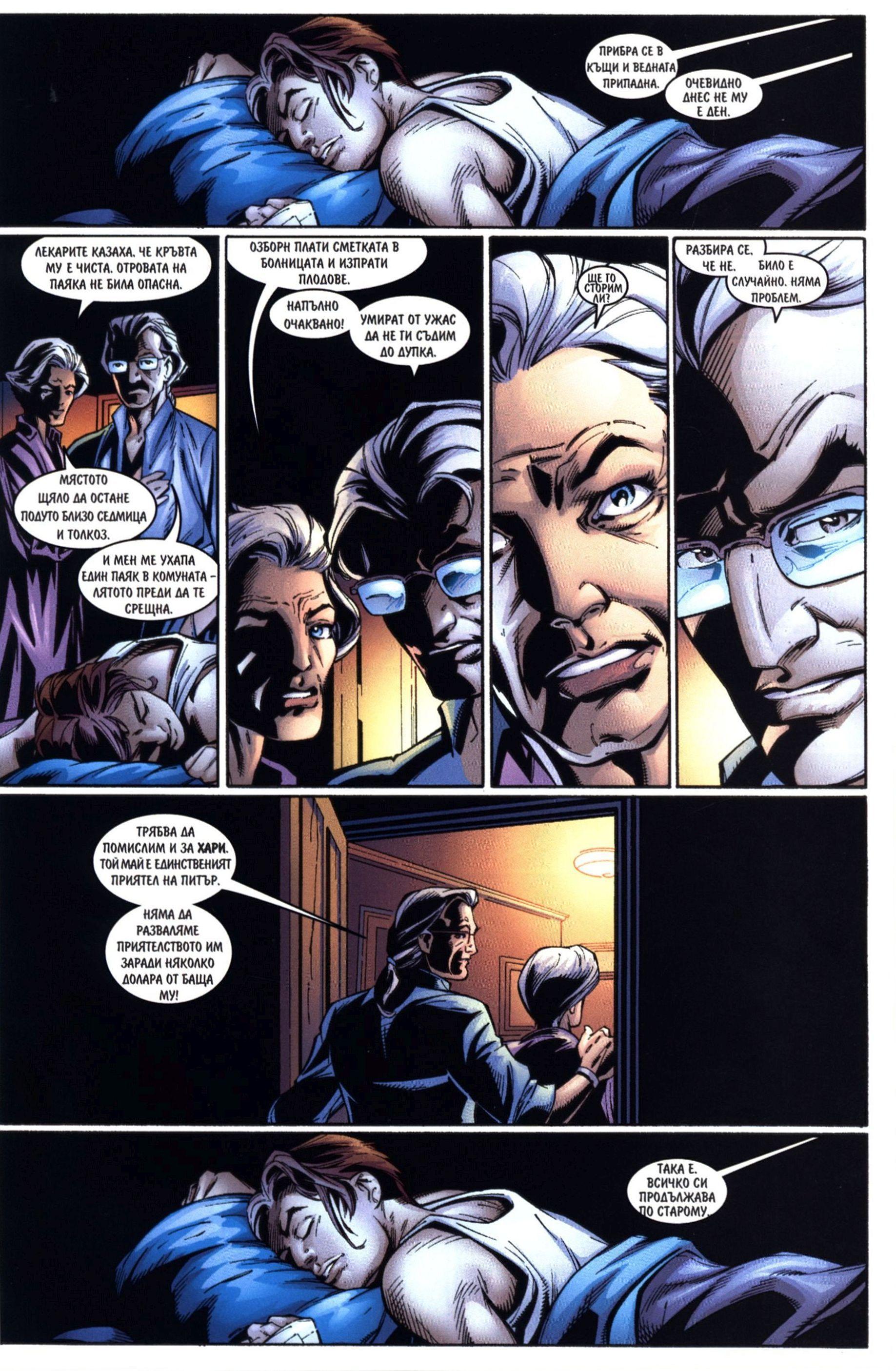 Най-новото от Спайдърмен (Брой 2 / Юли 2006):  Безсилен - част 2 - 7