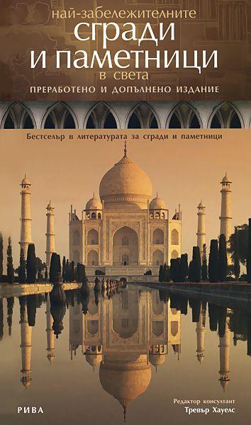 Най-забележителните сгради и паметници в света (твърди корици) - 1
